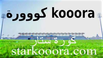 موقع كووورة kooora مباريات اليوم بث مباشر - كورة ستار