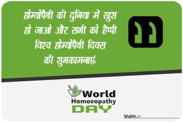 World Homoeopathy Day Wishes In Hindi