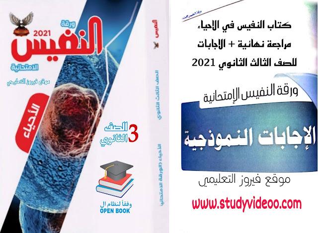 تحميل كتاب النفيس في الأحياء مراجعة نهائية للصف الثالث الثانوى 2021
