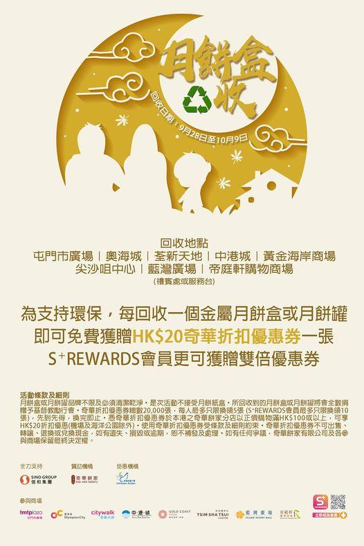 奇華餅家: 月餅罐回收 可獲$20優惠券 至10月9日