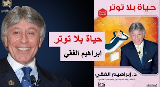 كتاب حياة بلا توتر استاذ ابراهيم الفقي