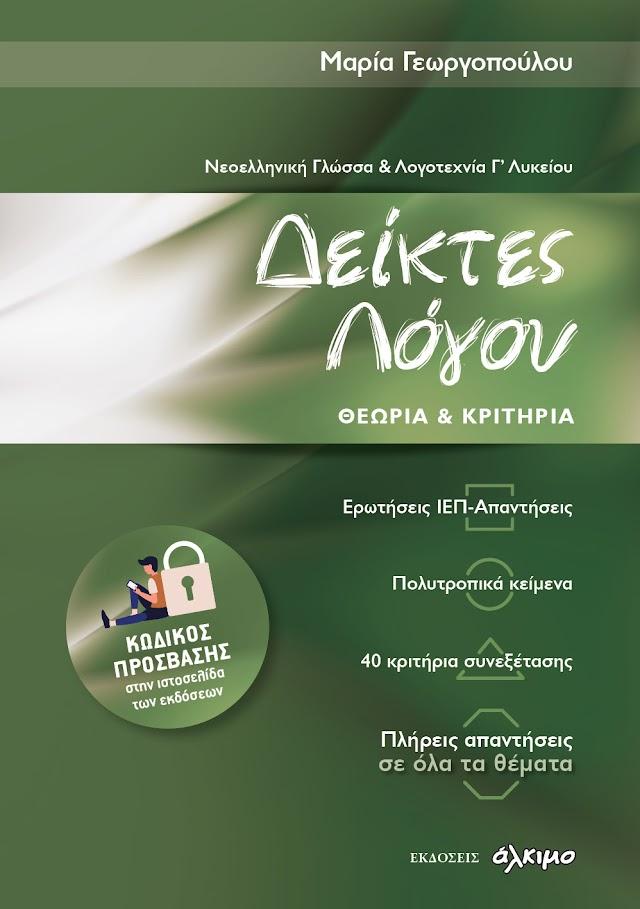"""Μεγάλος Διαγωνισμός για το νέο βιβλίο """"Δείκτες Λόγου -Θεωρία & Κριτήρια"""" της Μαρίας Γεωργοπούλου από τις εκδόσεις Άλκιμο"""