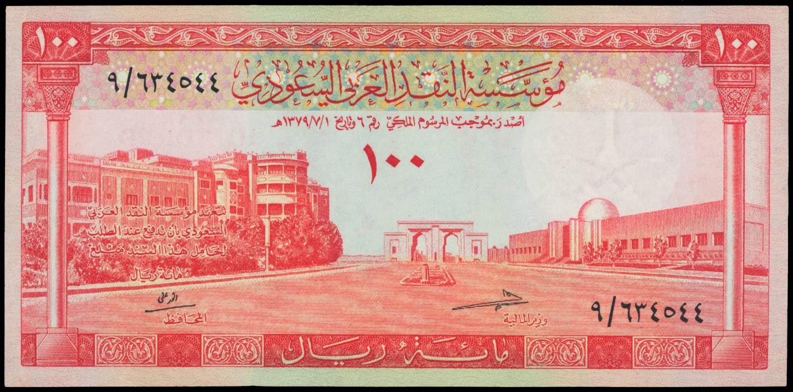 Saudi Arabia banknotes 100 Riyal note 1961