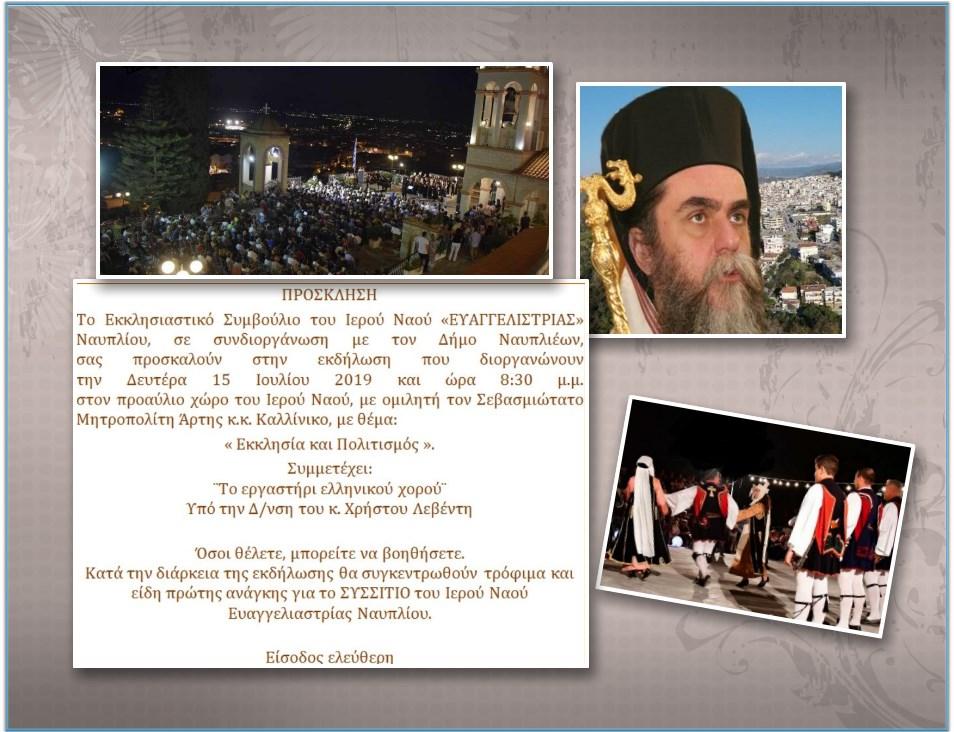 « Εκκλησία και Πολιτισμός ».Ομιλία του Μητροπολίτου Αρτης Καλλίνικου στον Ιερό Nαό Ευαγγελιστρίας Ναυπλίου