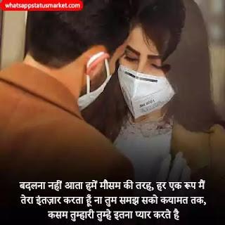 bepanah sad shayar image
