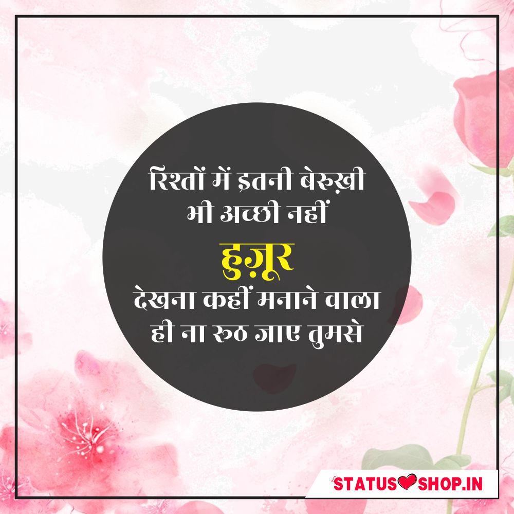Hindi-Shayari