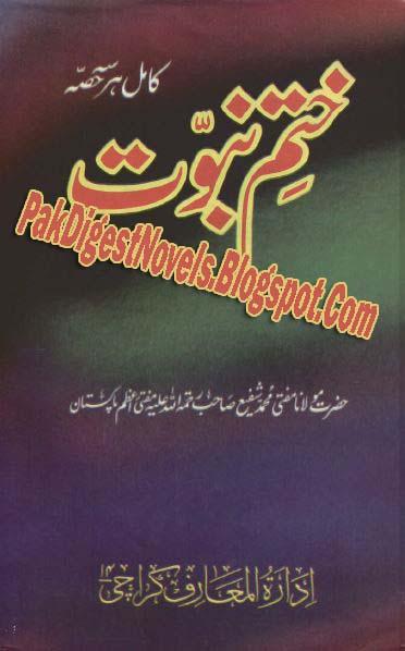 Khatam-E-Nabuwwat Complete Book By Mufti Muhammad Shafi Pdf Free Download