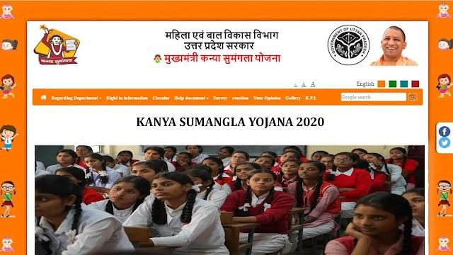 Kanya Sumangla Yojana |How To Apply Step By Step Online and Offline 2020