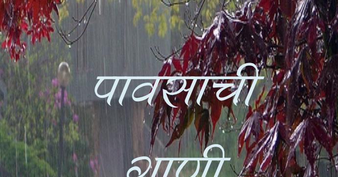 Pavsachi Gani पावसाची गाणी ~ Wearable Technology