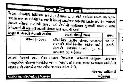 Employment Office Mehsana Rozgaar Bharti Mela (26-06-2019)