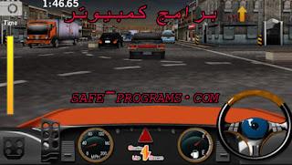 تحميل لعبة dr driving للكمبيوتر من ميديا فاير