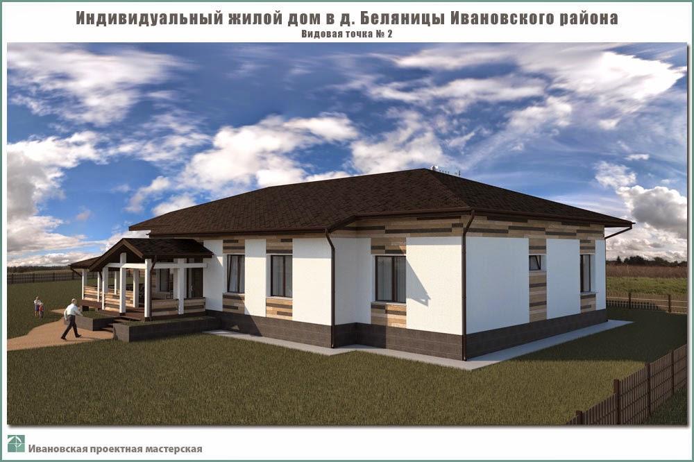 Проект одноэтажного жилого дома в пригороде г. Иваново - д. Беляницы Ивановского района
