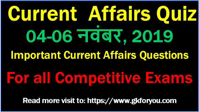 Current Affairs quiz hindi: 4-6 Novermber 2019
