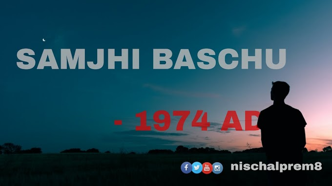 Samjhi Baschhu - 1974 AD song Lyrics