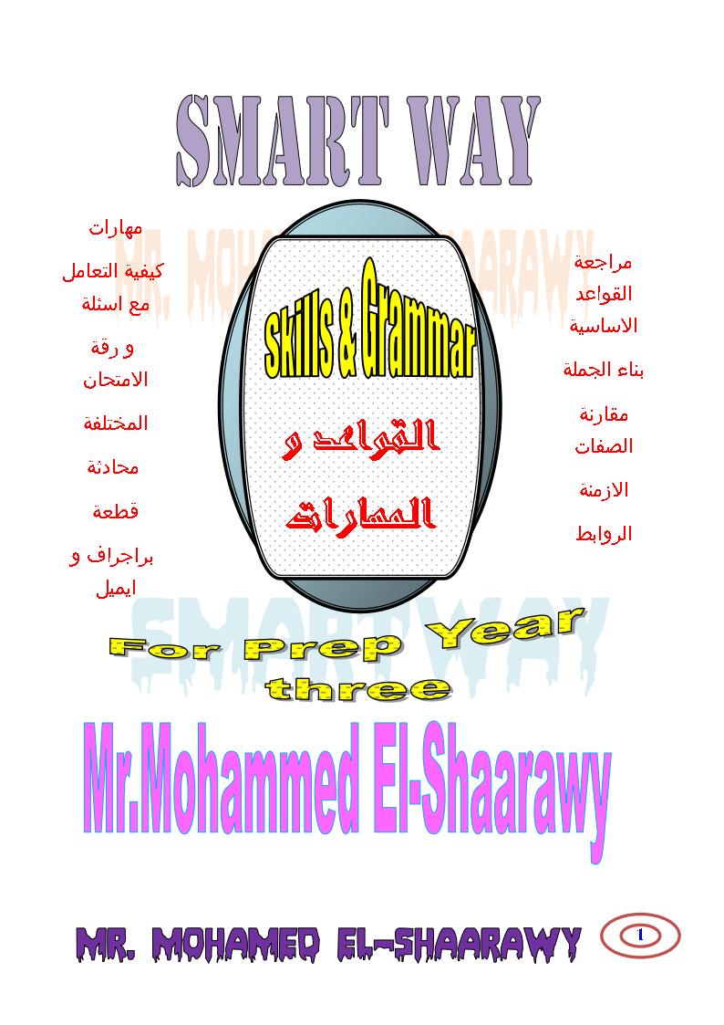 افضل كورس تأسيس مهارات لغة انجليزية للصف الثالث الإعدادى 2022 مستر محمد الشعراوى