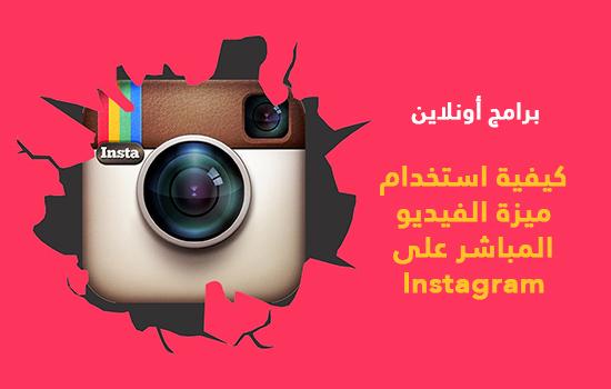 كيفية استخدام ميزة الفيديو المباشر على Instagram