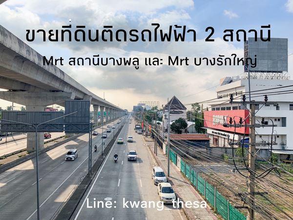 ขายที่ดินติดรถไฟฟ้า 2 สถานี Mrt สถานีบางพลูและ Mrt บางรักใหญ่