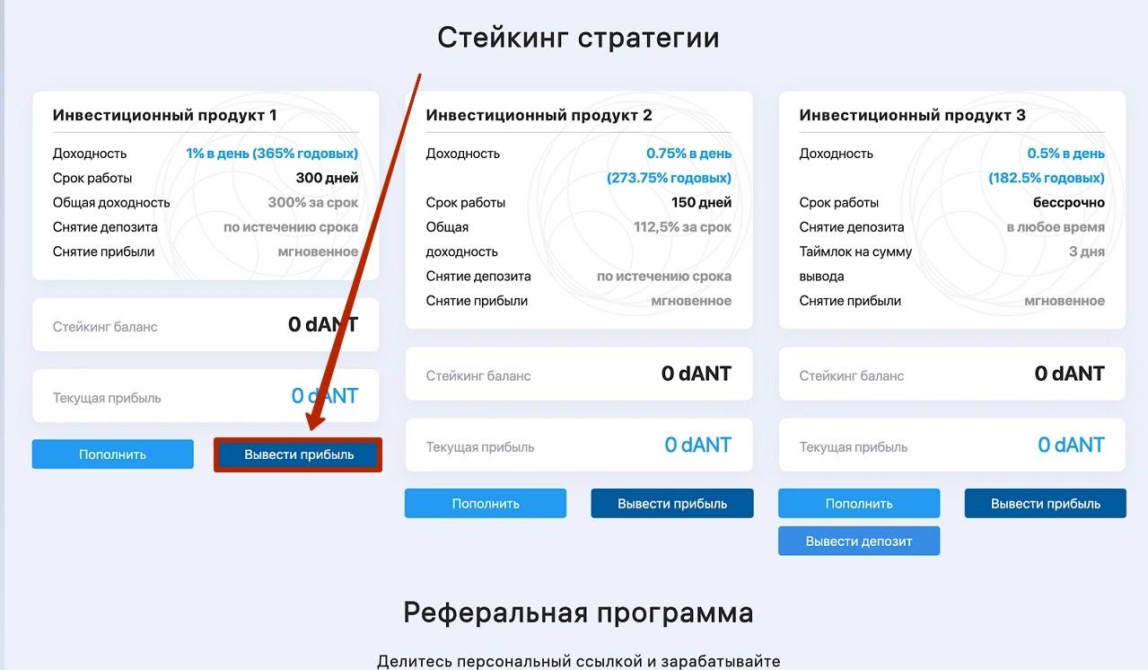Вывод средств в Dant Finance