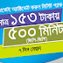 grameenphone 500 GP Min at Tk 153