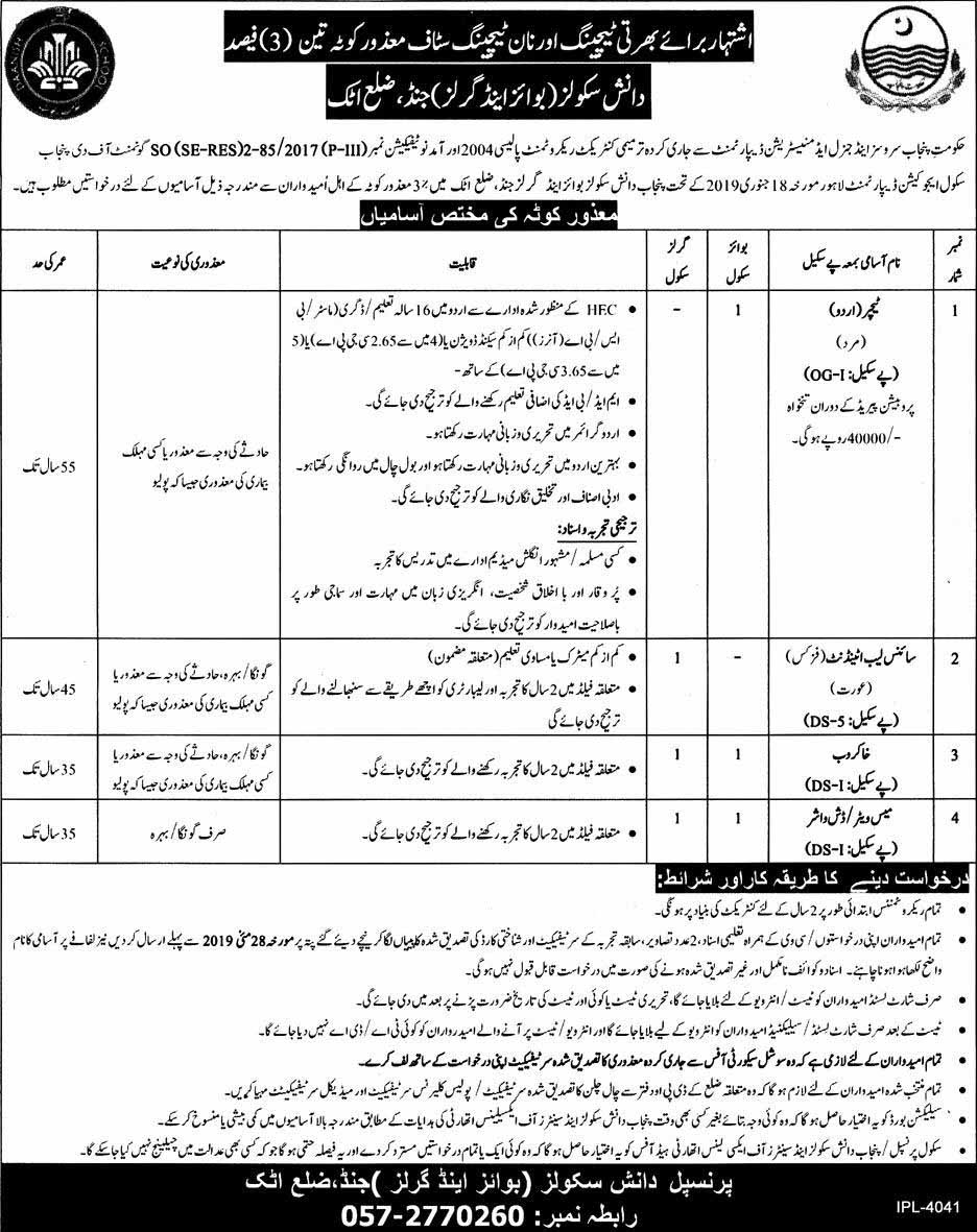 Daanish Schools Jobs in Attock May 2019