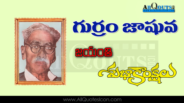 Gurram Jashuva Life Quotes in Telugu, Gurram Jashuva  Motivational Quotes in Telugu, Gurram Jashuva  Inspiration Quotes in Telugu, Gurram Jashuva  HD Wallpapers, Gurram Jashuva  Images, Gurram Jashuva  Thoughts and Sayings in Telugu, Gurram Jashuva  Photos, Gurram Jashuva Wallpapers, Gurram Jashuva  Telugu Quotes and Sayings,Telugu Manchi maatalu Images-Nice Telugu Inspiring Life Quotations With Nice Images Awesome Telugu Motivational Messages Online Life Pictures In Telugu Language Fresh  Telugu Messages Online Good Telugu Inspiring Messages And Quotes Pictures Here Is A Today Inspiring Telugu Quotations With Nice Message Good Heart Inspiring Life Quotations Quotes Images In Telugu Language Telugu Awesome Life Quotations And Life Messages Here Is a Latest Business Success Quotes And Images In Telugu Langurage Beautiful Telugu Success Small Business Quotes And Images Latest Telugu Language Hard Work And Success Life Images With Nice Quotations Best Telugu Quotes Pictures Latest Telugu Language Kavithalu And Telugu Quotes Pictures Today Telugu Inspirational Thoughts And Messages Beautiful Telugu Images And Daily Good  Pictures Good AfterNoon Quotes In Teugu Cool Telugu New Telugu Quotes Telugu Quotes For WhatsApp Status  Telugu Quotes For Facebook Telugu Quotes ForTwitter Beautiful Quotes
