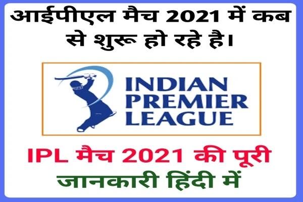 आईपीएल कब से शुरू होगा 2021 में - IPL Kab Se Shuru Hoga
