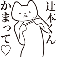 Tsujimoto-kun [Send] Cat Sticker