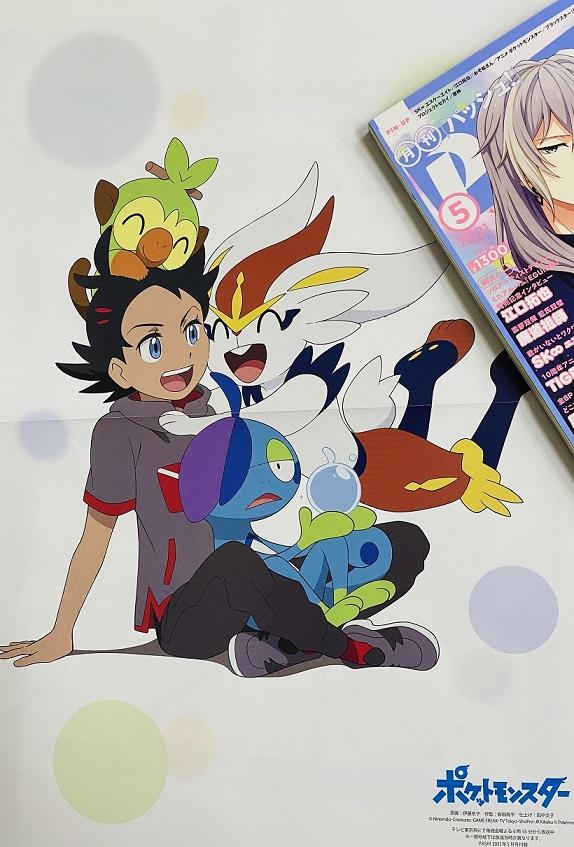 Jornadas Pokémon Goh e Drizzile