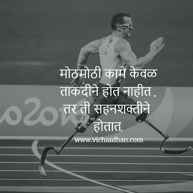 Beautiful Life Quotes Images in Marathi | Best Marathi Quotes Images
