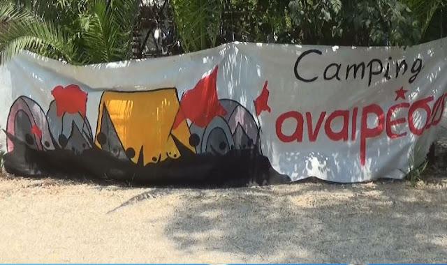 Camping Αναιρέσεις για 13η χρονιά στο Δρέπανο Αργολίδας