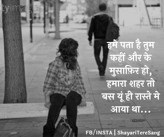 मुसाफ़िर, Sad Shayari For Boys