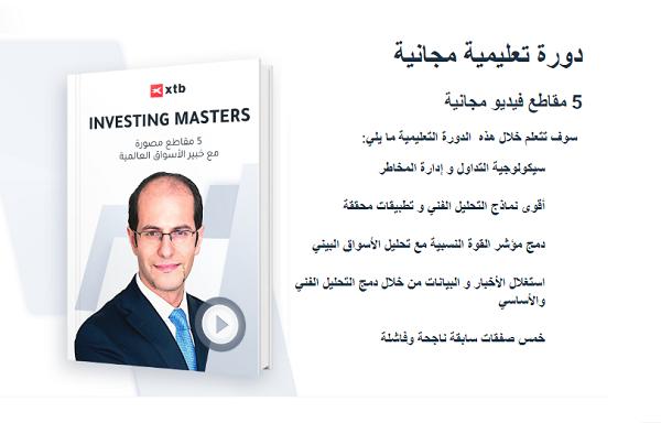 دورة Investing Masters لتعلم التداول في سوق العملات