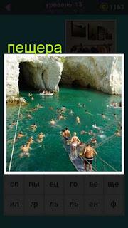 около пещеры в воде много людей плывущих ко входу в неё 667 слов