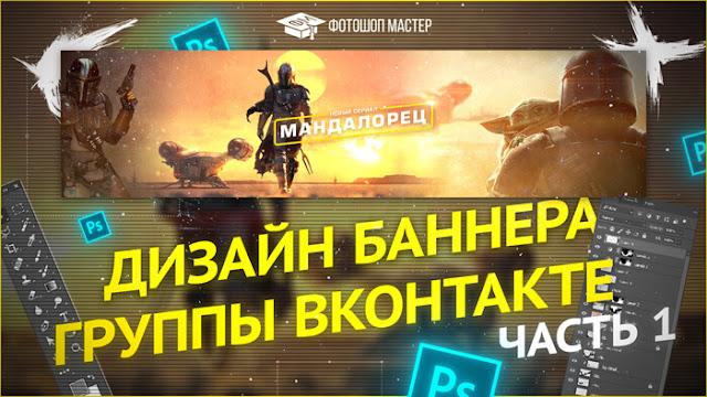 Как сделать баннер для группы ВКонтакте