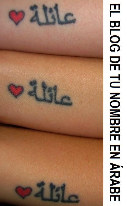 Tatuajes arabes de palabras FAMILIA