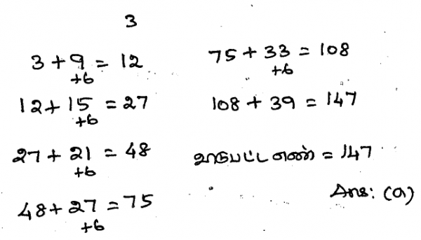 TNPSC GROUP 1 Maths Question Paper 2021 கணித விளக்கம் & BOOK Proof (Both Tamil and English)