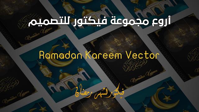 فيكتور للتصميم ,تحميل فيكتور للتصميم ,خلفيات فيكتور للتصميم ,شخصيات فيكتور للتصميم ,ramadan kareem vector ,ramadan kareem vector png ,ramadan kareem vector freepik