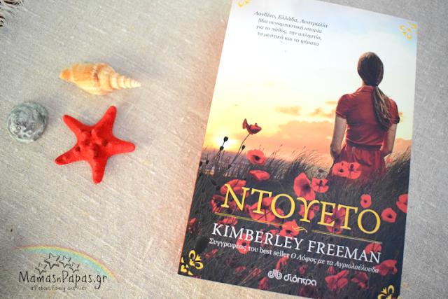 Εκδόσεις Διόπτρα Kimberley Freeman