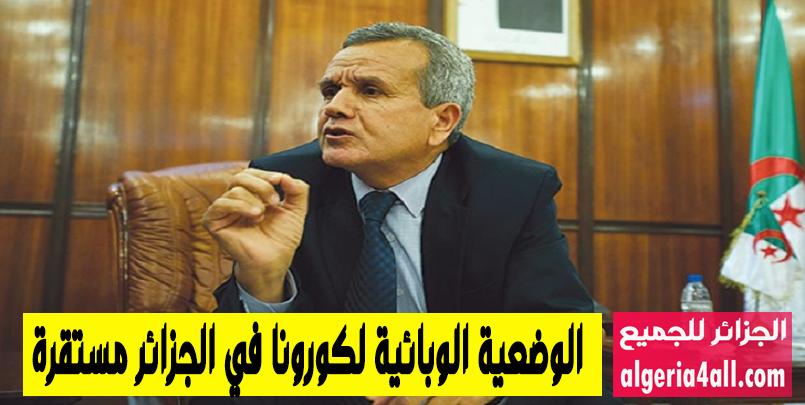 الوضعية الوبائية لكورونا في الجزائر مستقرة,وزير الصحة بن بوزيد: الوضعية الوبائية لكورونا في الجزائر مستقرة.