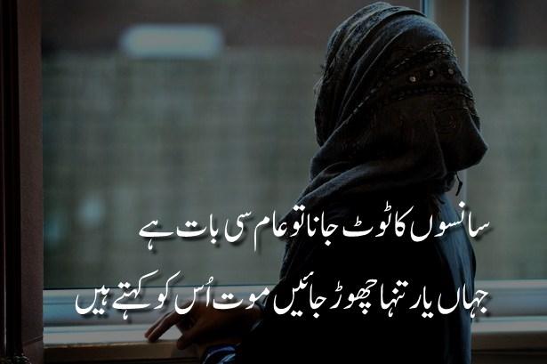 Death 2 line Poetry in Urdu and Mout Poetry - Sad Poetry Urdu