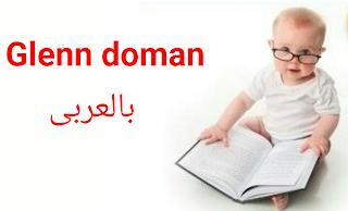 تحميل كتاب جلين دومان بالعربي