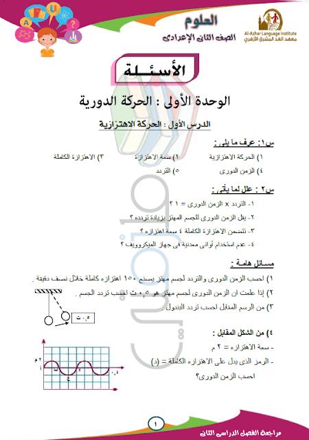 المراجعة النهائية علوم للصف الثاني الاعدادى الترم الثاني