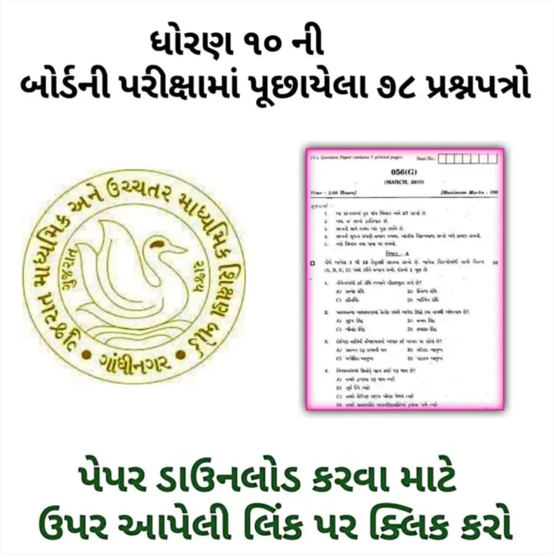 10th Model Question Paper: Board Model Papers: Gseb Question Papers 10th Gujarati Medium Pdf