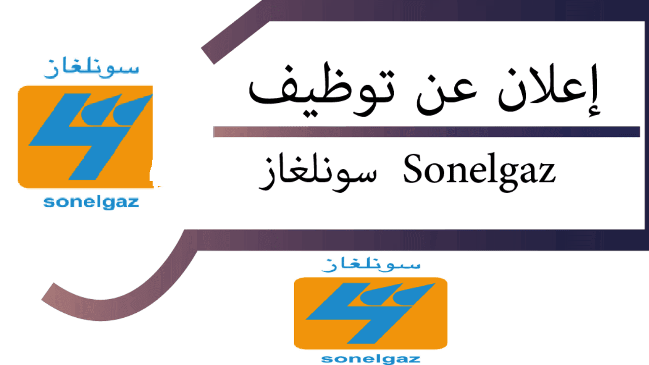 اعلان عن توظيف بشركة سونلغاز Sonelgaz