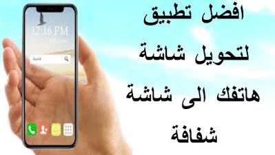 افضل تطبيق شاشة شفافة خلفيات حية لكافة هواتف اندرويد