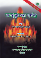 Jahannam Er Bornona Free Bangla Islamic Book Download