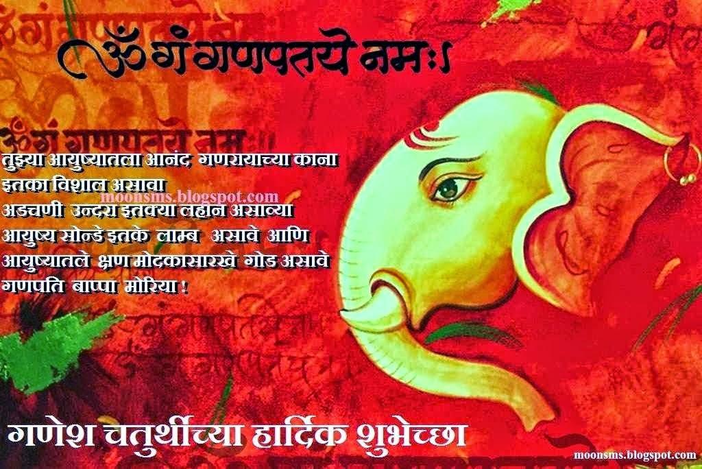 ganesh chaturthi sms in marathi ganesh chaturthi sms in marathi