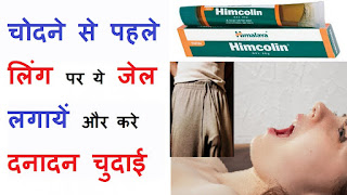 Himalaya Himcolin Gel Review in Hindi / हिमालया हिमकोलिन जेल के फायदे