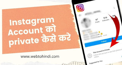 instagram account private kaise kare how to make instagram account private