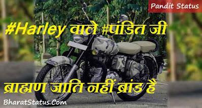 Brahman Pandit attitude status shayari in hindi